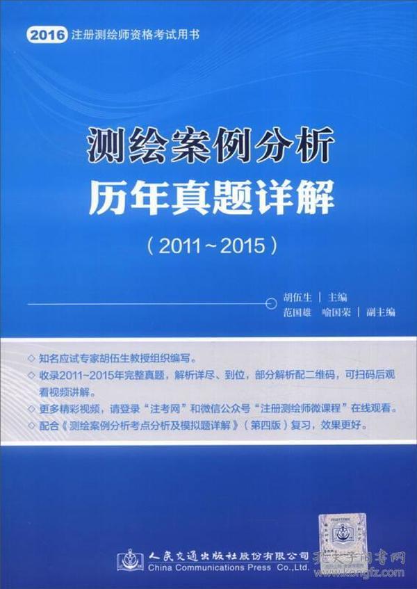 测绘案例分析历年真题详解(2011-2015)