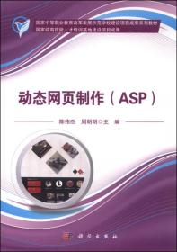 动态网页制作(ASP)