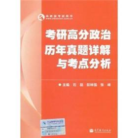 高教版考试用书:考研高分政治历年真题详解与考点分析