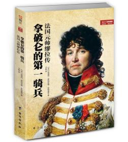 拿破仑的第一骑兵 法国元帅缪拉传