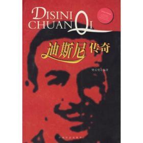 正版 迪斯尼传奇 樊五勇 中国社会出版社