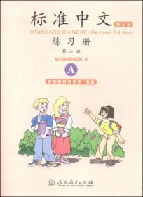 标准中文·练习册(第六册 A 修订版)