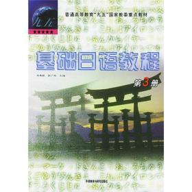 基础日语教程