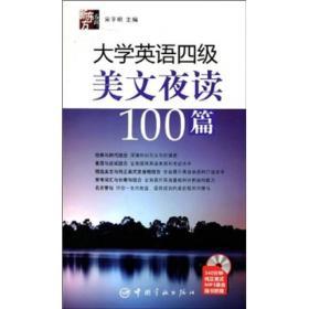 大学英语四级美文夜读100篇