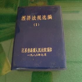 经济法规选编(1)江苏省高级人民法院编印64开514页口袋本塑皮装