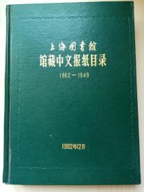 上海图书馆藏中文报纸目录(1862-1949)