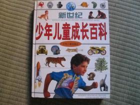 新世纪少年儿童成长百科.大16开儿童出版.50元