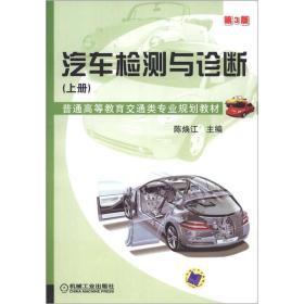 汽车检测与诊断上册第三3版陈焕江机械工业出版社978