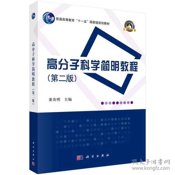 """高分子科学简明教程(第二版)/普通高等教育""""十一五""""国家级规划教材"""