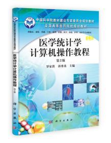 全國高等醫藥院校規劃教材:醫學統計學計算機操作教程·案例版(第2版)