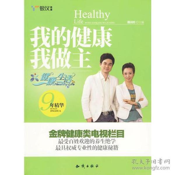 《我的健康我做主——健康生活9年精华》     送父母送朋友,也要送自己的健康秘笈