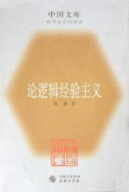论逻辑经验主义:中国文库.哲学社会科学类