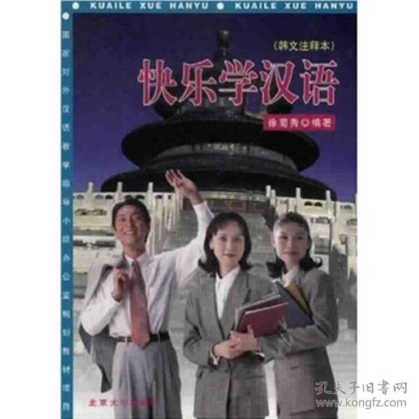 国家对外汉语教学领导小组办公室规划教材项目:快乐学汉语(韩文注释本)