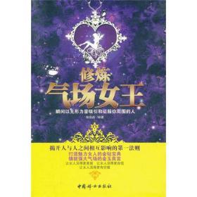 正版修炼气场女王打造魅力女人的金钻宝典,瞬间以无形力量赢9787512702974ai1