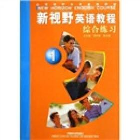 全国高职高专英语教材:新视野英语教程综合练习1