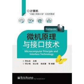 【二手包邮】微机原理与接口技术 李永忠 电子工业出版社