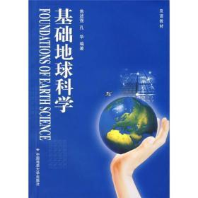 基础地球科学