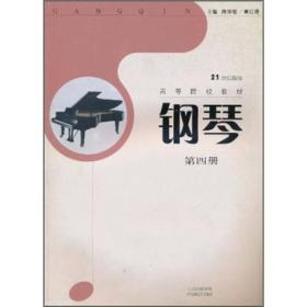 钢琴 第4册 陈钟敏 黄红辉 百花洲文艺出版社 9787807423638
