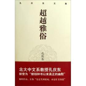 超越雅俗--孔庆东文集