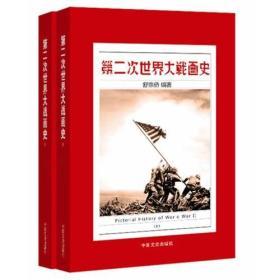 第二次世界大战画史