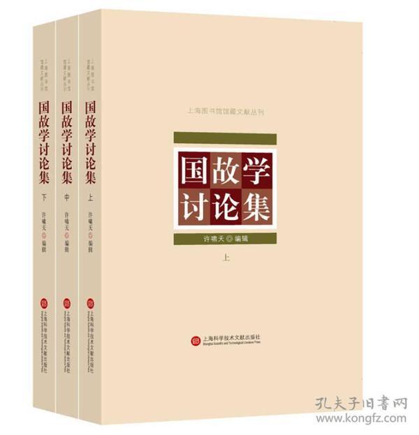 上海图书馆馆藏丛书:国故学讨论集(上、中、下三册)