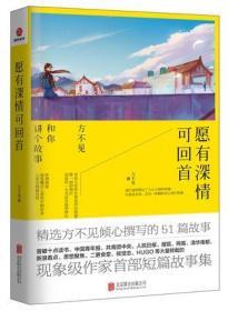 愿有深情可回首方不见和你讲个故事方不见北京联合出版公司9787550297838