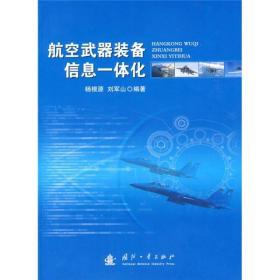 航空武器装备信息一体化建设