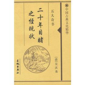 中国古典文化精华系列:前四史(全四册)