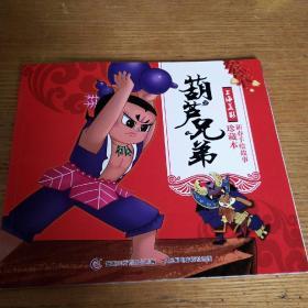 民易开运:上海美影新春手绘故事珍藏本~葫芦兄弟