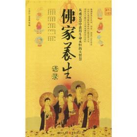 佛家养生语录(全彩图典藏本)