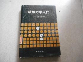 破坏力学入门 日文原版