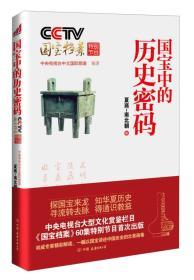CCTV国宝档案特别节目:国宝中的历史密码(夏商-南北朝卷)
