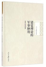 错觉理论的军事妙用【塑封】