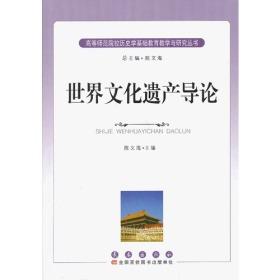 世界文化遗产导论 陈文海  9787544526883 长春出版社