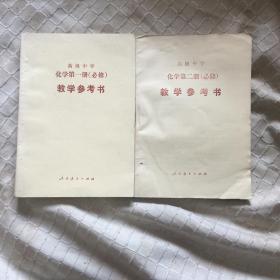 高级中学 化学 第一册 第二册(必修)教学参考书2本合售