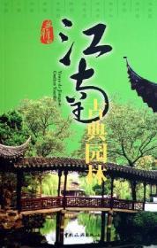 幽雅的江南古典园林