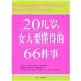20几岁,女人要懂得的66件事
