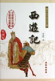 中国古典文学名著西游记权威版