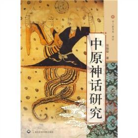 中原神话研究