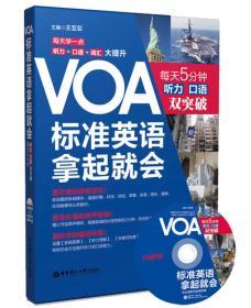 VOA标准英语拿起就会 每天5分钟听力 口语双突破