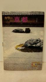 カラー 京都 KYOTO :历史、文化与风景 (城市)日文原版书