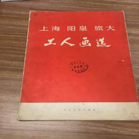上海阳泉旅大工人画选