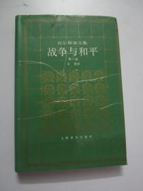 托尔斯泰文集-战争与和平(第一卷)精装本