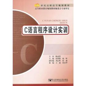 C语言程序设计实训段智毅 杨辉 编