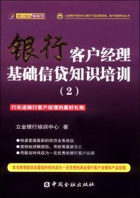 立金银行培训中心银行产品经理资格、客户经理考试丛书:银行客户经理基础信贷知识培训(2)