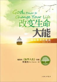 改变生命大能:结出圣灵的果实