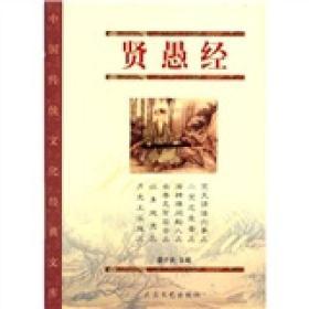 中国传统文化经典文库:大般涅槃经(上下册)(袋装)