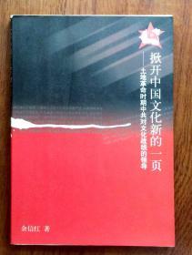 掀开中国文化新的一页:土地革命时期中共对文化战线的领导