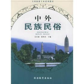 中外民族民俗 姜若愚 9787563711796 旅游教育出版社