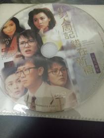 小男人周记 2合1 郑丹瑞 钟楚红 郑裕玲 李美凤 胡慧中 关之琳 (错在新宿)DVD5